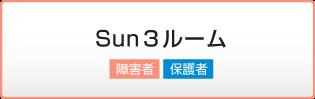 Sun3ルーム