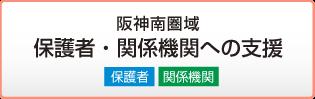 阪神南圏域の保護者・関係機関への支援