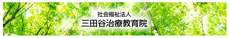 社会福祉法人 三田谷治療教育院