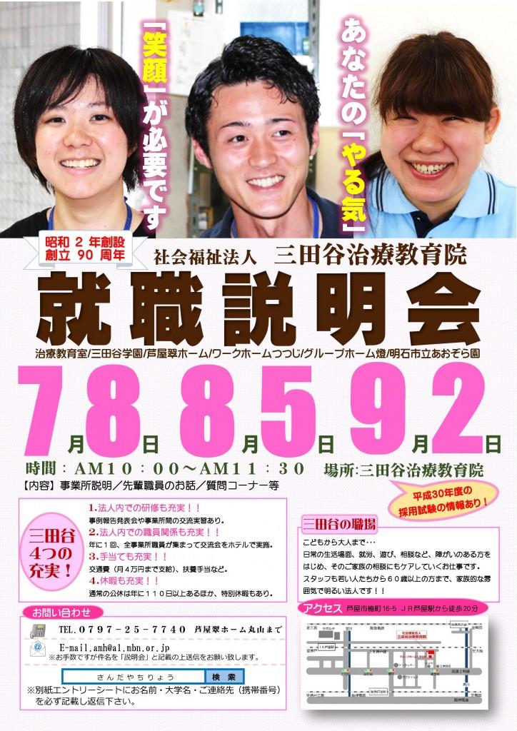 shushokusetsumei-29