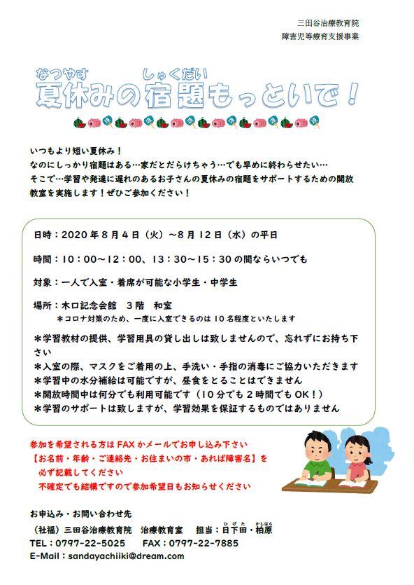 summer-study-2020