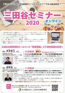 sandaya-sm-online-202010